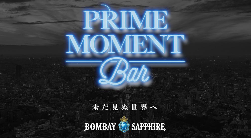 画像:「PRIME MOMENT Bar」キービジュアル